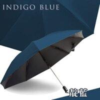 防曬抗UV陽傘到反向自動折傘-靛藍 久大傘業 反向傘 抗UV 超潑水 (11色可選)就在久大傘業推薦防曬抗UV陽傘