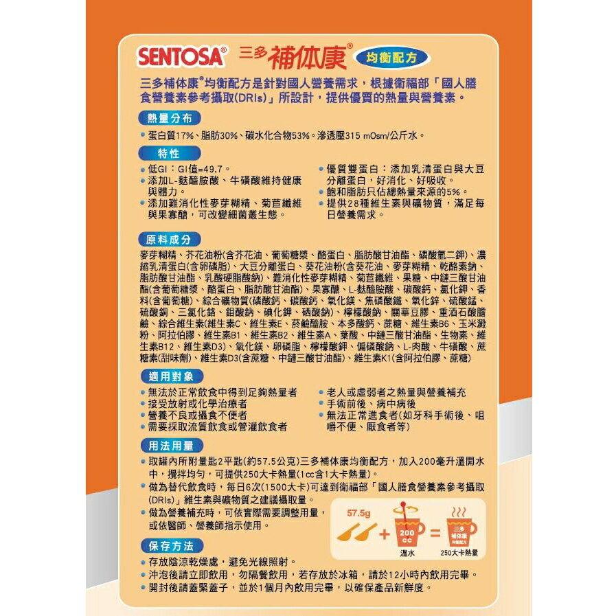 三多 補體康均衡配方 (865g-2罐)【杏一】