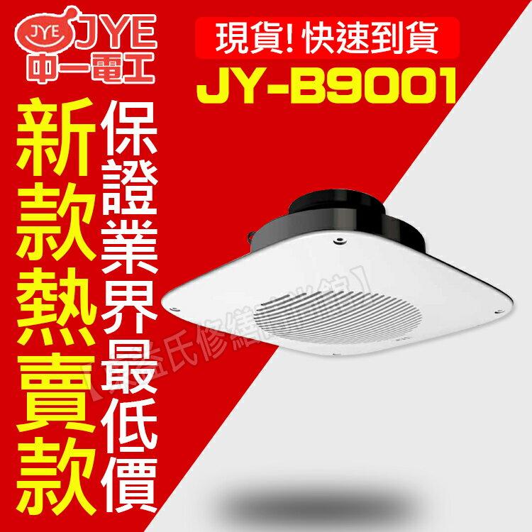 JY-B9001 浴室直排通風扇【東益氏】售阿拉斯加 亞普 香格里拉 輕鋼架循環扇 排風扇 排風機 抽風機