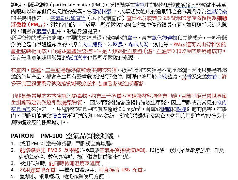 寶藏閣 PATRON PM-100 空氣品質檢測儀 公司貨 空氣汙染 警報提醒 USB 充電 PM2.5 濕度 溫度 8