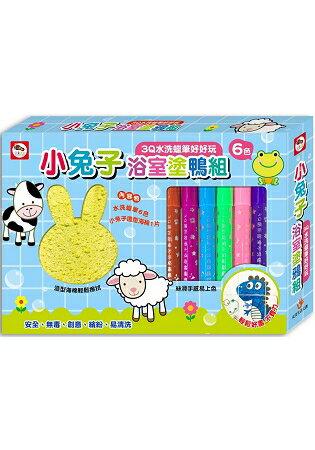 小兔子浴室塗鴉組
