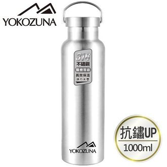 YOKOZUNA 極限 316 不鏽鋼極限保冰/保溫杯 1000ml