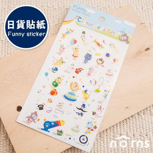 NORNS 【Funny sticker貼紙(Cirque de la bete)】裝飾 貼紙 手帳 雜貨