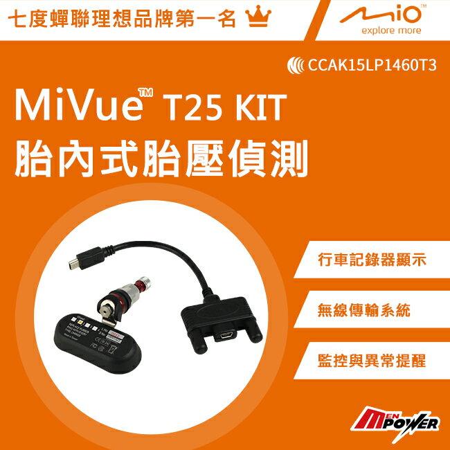 【禾笙科技】免運 Mio T25KIT 胎內式胎壓偵測 即時監控 異常提醒 無線傳輸 胎壓 T25