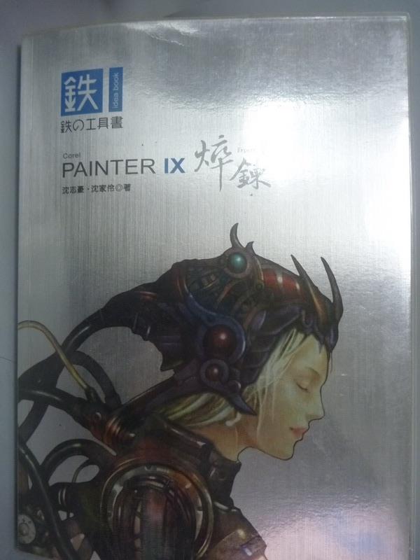【書寶二手書T1/電腦_ZCZ】Painter 9鐵的工具書-焠鍊篇_原價880_沈志豪、沈家伶_附光碟