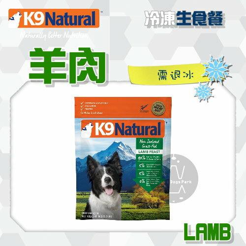 +貓狗樂園+紐西蘭K9Natural【犬用。冷凍生食餐。羊肉。5kg】2880元*生肉鮮肉
