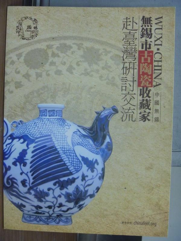 【書寶二手書T8/藝術_PCR】無錫市古陶瓷收藏家赴台灣研討交流