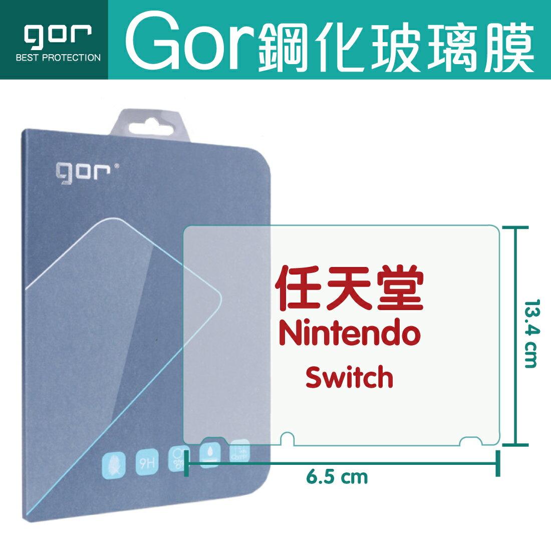 GOR 9H 任天堂 Nintendo Switch NS 遊戲機 螢幕 玻璃 鋼化 保護貼 膜【299免運】