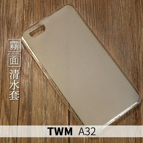 台灣大哥大TWMAmazingA32清水套霧面矽膠套保護套軟殼手機殼保護殼背蓋