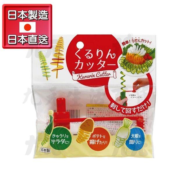 【九元】日本製蔬菜迴旋刨刀螺旋刀旋轉切片器日本直送