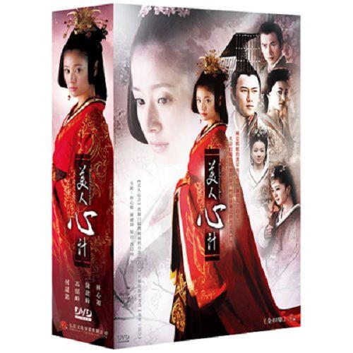 【超取299免運】降價促銷★美人心計DVD (全40集/10片) 林心如/楊冪