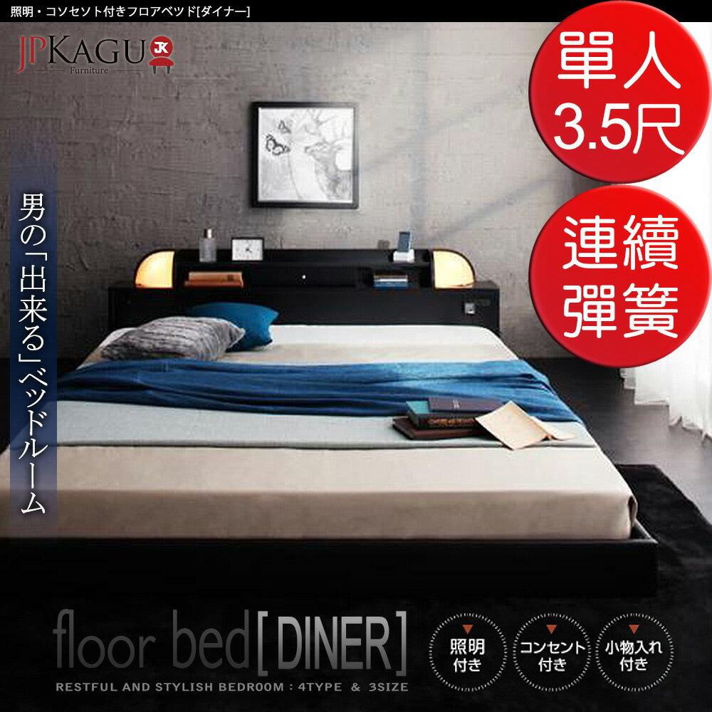 JP Kagu 附床頭燈與插座貼地型床組~高密度連續彈簧床墊單人3.5尺^(BK10495