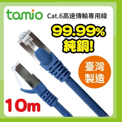 塔米歐 tamio cat.6 高速傳輸 線 10M