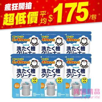 日本 泡泡玉 洗衣槽專用清潔劑 洗衣機專用 除菌清潔劑(粉末) 500g §異國精品§