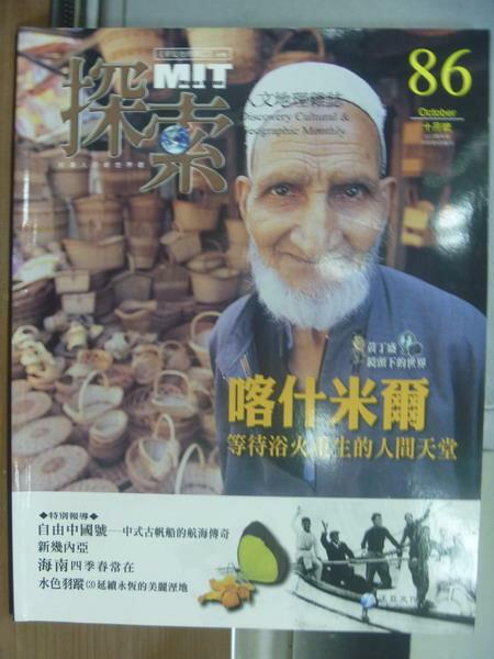 【書寶二手書T1/雜誌期刊_PNL】探索人文地理雜誌_86期_喀什米爾-等待遇火重生的人家天堂等