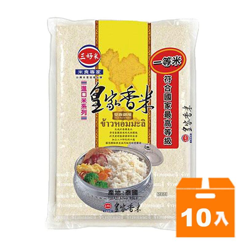 三好米皇家香米 2.2KG(10入)/箱【康鄰超市】