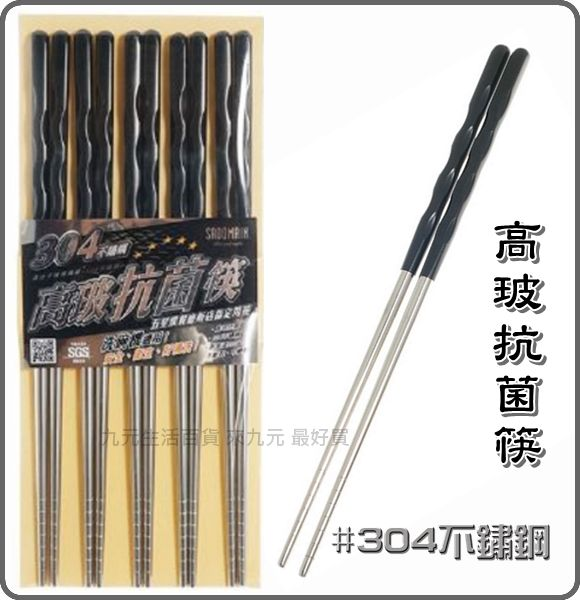 【九元生活百貨】仙德曼 高玻抗菌筷/黑色 #304不鏽鋼 筷子