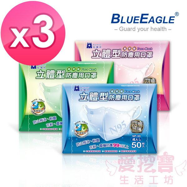 【藍鷹牌】台灣製 成人立體防塵口罩 50入*3盒 NP-3D*3