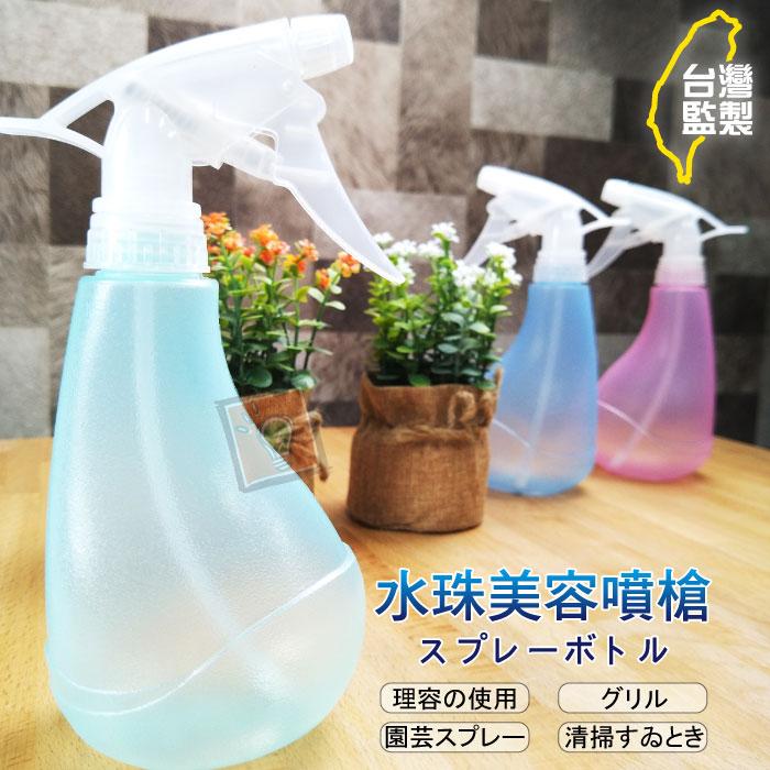 ORG《SD1215a》台灣製高質感~二段式 噴霧器 噴槍 澆水器 澆水壺 灑水壺 美容噴槍 噴水器 美容美髮 園藝