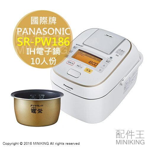 ~ 王~  一年保 Panasonic 國際牌 SR~PW186 IH電子鍋 10人份 勝