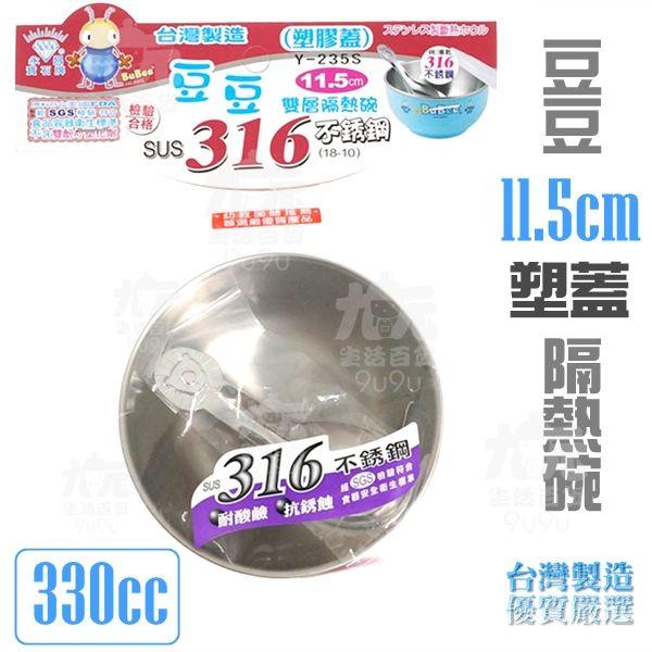 【九元生活百貨】豆豆 11.5cm塑蓋隔熱碗 #316不鏽鋼 三色碗 防燙碗 兒童碗