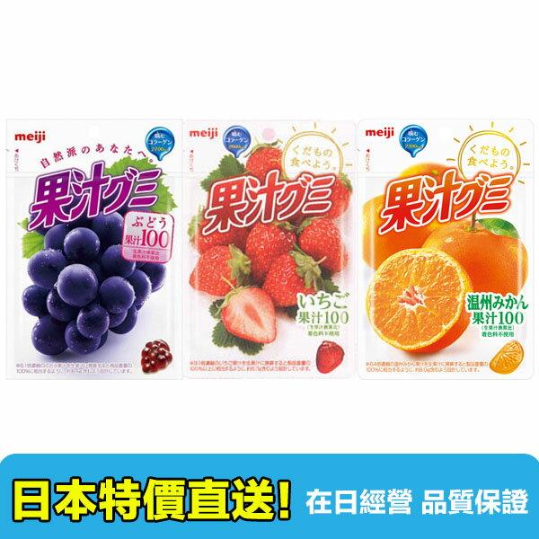 【海洋傳奇】日本 Meiji 明治 果汁QQ軟糖 51g 葡萄 草莓 蜜柑