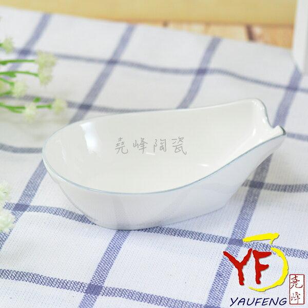 ★堯峰陶瓷★餐桌系列 韓國骨瓷 典雅白盤灰邊 餐廳營業 湯匙座