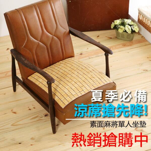 ^~SN^~精緻素面孟宗竹麻將蓆~50x50cm單人坐墊  座墊  涼蓆  竹蓆  涼墊
