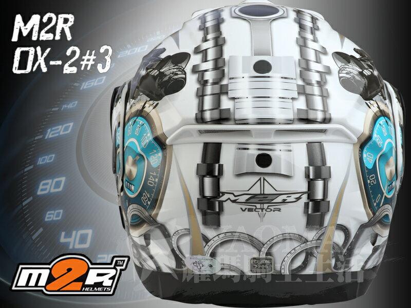 M2R安全帽|OX-2#3 時速表 白 / 銀 內藏鏡片 下巴可掀 OX2 可樂帽 耀瑪騎士生活機車部品 2
