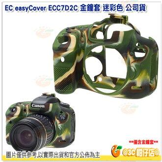 EC easyCover ECC7D2C 金鐘套 迷彩色 公司貨 適 Canon 7D Mark 2 機身