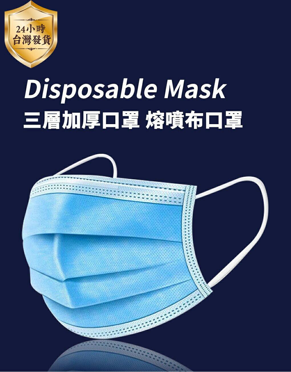 現貨!免運費 國際CE認證 正三層加厚 熔噴布 熔噴布口罩  防水 防飛沫 防塵 #非醫療口罩