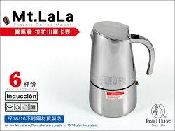 快樂屋♪ 寶馬牌 Mt.LaLa 拉拉山摩卡壺 6杯份 18/10不銹鋼咖啡壺.濃縮咖啡.美式咖啡 另有2.4.10 杯份