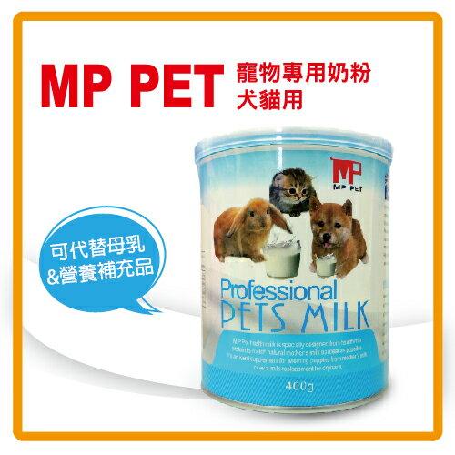 ~力奇~MP PET 寵物 奶粉^(犬貓用^) 400g~310元~可代替母乳亦可作為營養