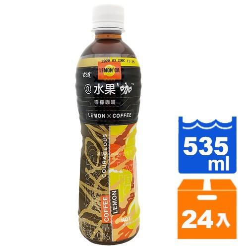 古道 檸檬咖啡/烏龍咖啡 二款 535ml*24瓶/箱