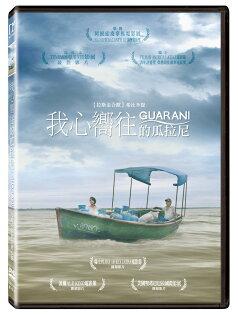 我心嚮往的瓜拉尼DVD
