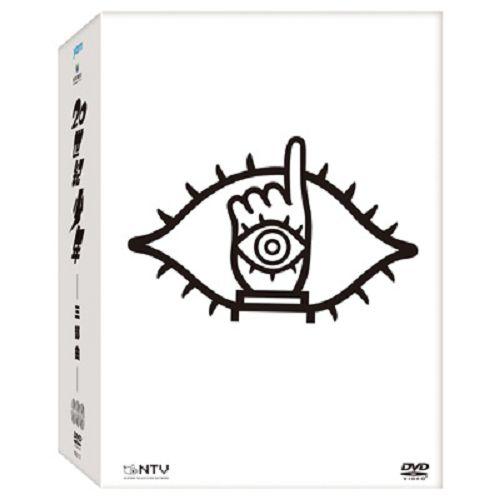 20世紀少年三部曲DVD(套裝)