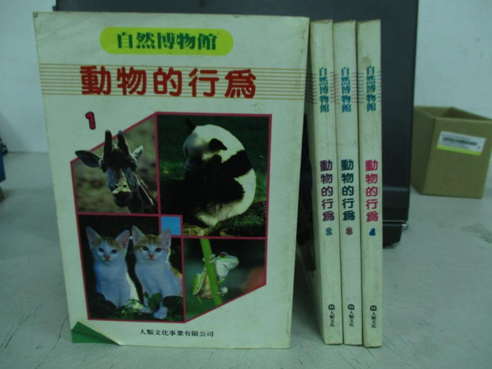【書寶二手書T2/少年童書_ISM】動物的行為_1~4集合售_附殼