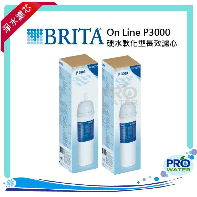 德國BRITA On Line P3000硬水軟化型長效濾心(二支) - 限時優惠好康折扣