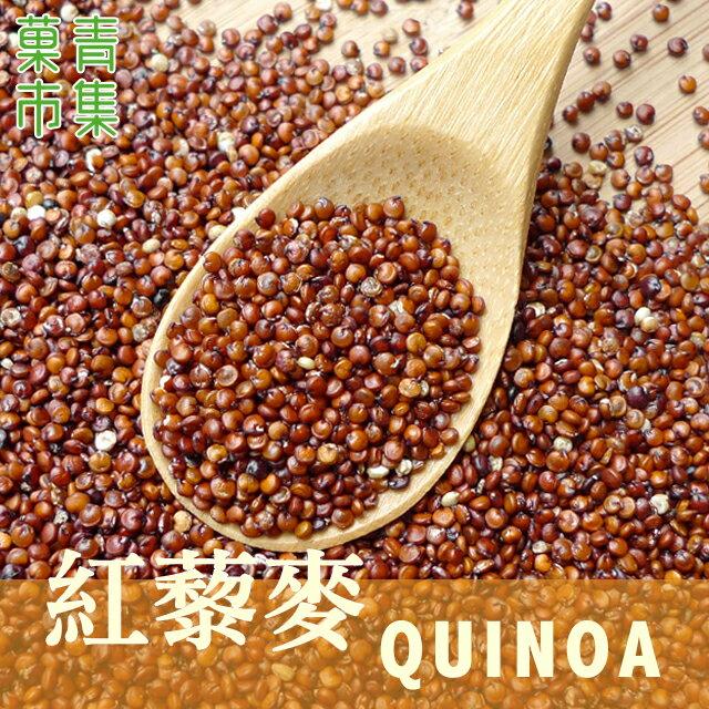 祕魯紅藜麥QUINOA 200G小包裝 【菓青市集】