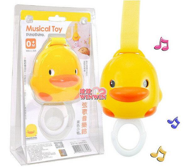 黃色小鴨GT-83395 弦歌音樂鈴,吸引寶寶注意力,穩定寶寶情緒