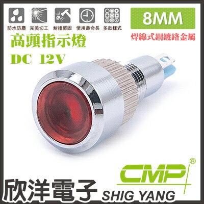 ※欣洋電子※8mm銅鍍鉻金屬高頭指示燈DC12VS0824-12V藍、綠、紅、白、橙五色光自由選購CMP西普