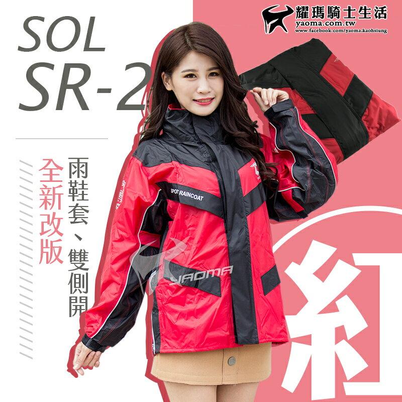 SOL兩件式雨衣 SR-2  /  SR2 紅 / 黃 / 藍 / 螢光黃 隱藏式雨鞋套 雙側開 褲裝雨衣 兩截式雨衣 耀瑪騎士機車安全帽 2