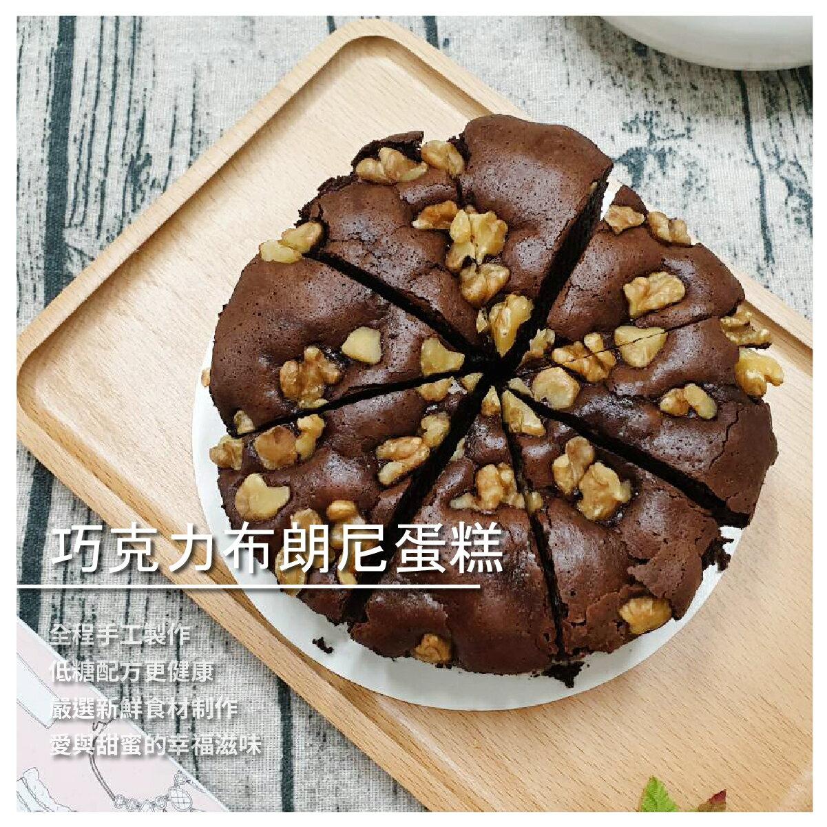 【潼話手作坊】巧克力布朗尼蛋糕/5吋