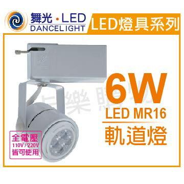 舞光 LED 6W 3000K 黃光 全電壓 白色鐵 MR16軌道燈  WF430074