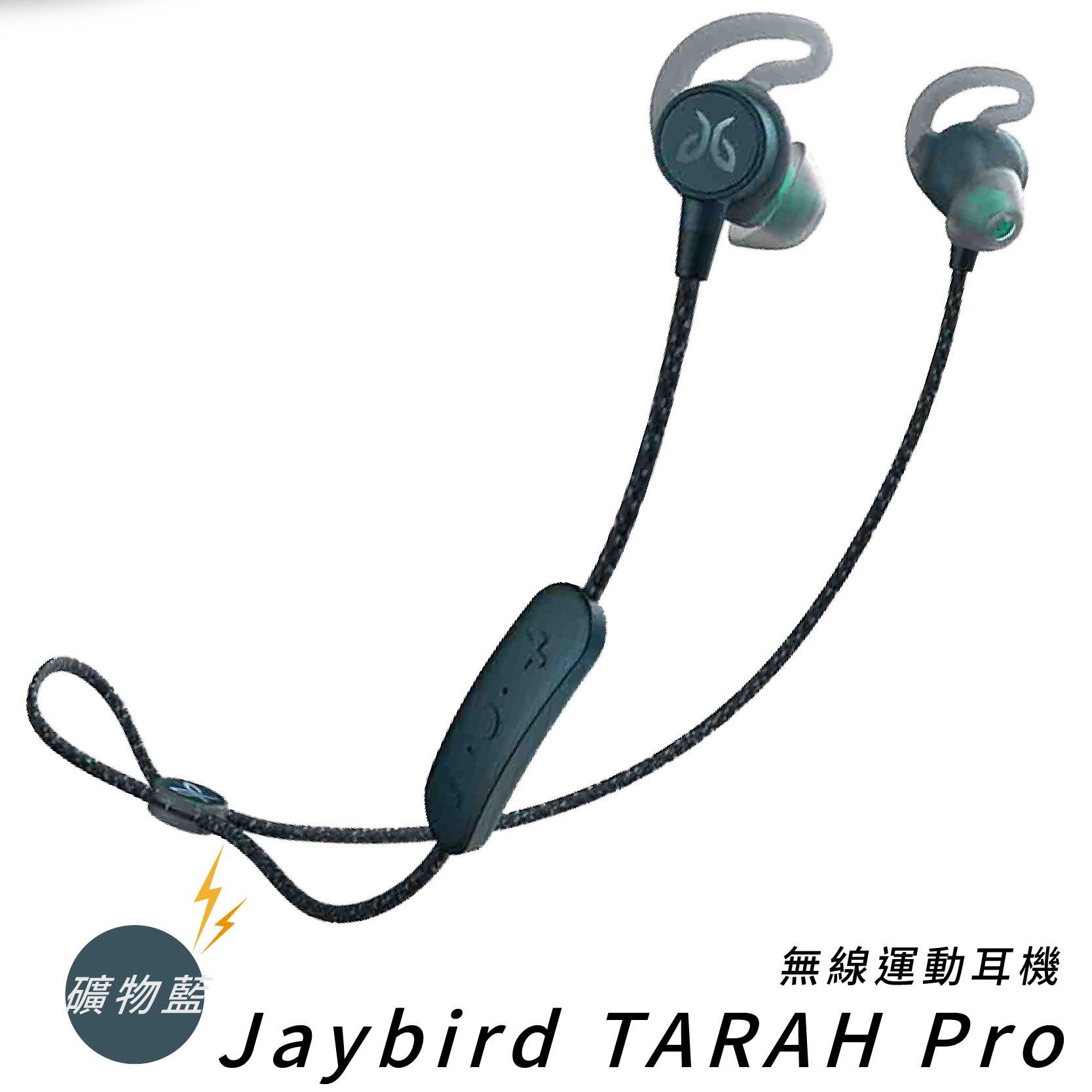 【美國JayBird】TARAH Pro 無線運動耳機-礦物藍 自訂等化器 防汗防水 健身運動 耳道式 入耳式 藍芽耳機