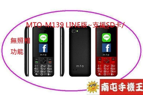 *南屯手機王*MTO-M139 LINE版~無照相功能~支援LINE / FB功能(宅配到府免運費)
