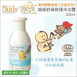 ✿蟲寶寶✿【澳洲芽芽有機】可舒緩寶寶受傷的肌膚 日安系列-超級舒緩救援沐浴露225ml