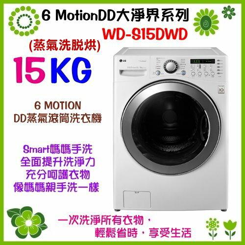【LG 樂金】6 MotionDD蒸氣滾筒洗衣機 珍珠白 / 15公斤洗衣容量 WD-S15DWD 原廠保固 大容量