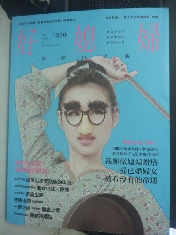 【書寶二手書T1/家庭_XGI】好媳婦國際中文版_宅女小紅