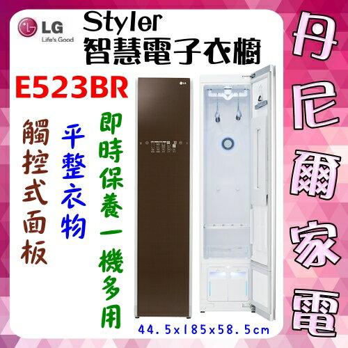 【LG 樂金】Styler 智慧電子衣櫥《E523BR》原廠保固 隨手即可輕鬆保養衣物 減少乾洗次數